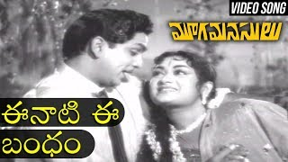 Eenaati Ee Bandham ఈనాటి ఈ బంధం Song | Classical Hit Movie Mooga Manasulu | ANR | Jamuna | Savitri - RAJSHRITELUGU