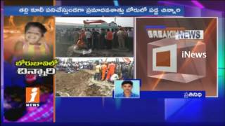 Girl In Borewell From 24 Hours | Rescue Operations Continued To Save Girl | iNews - INEWS