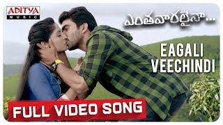Eagali Veechindi Full Video Song || Entha Vaaralainaa || Adhvaith, Zaheeda Syam || Guru Chindepalli - ADITYAMUSIC