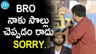 Bro నాకు సొల్లు చెప్పడం రాదు Sorry - Abhinav Gomatam || Meeku Maathrame Cheptha Press Meet - IDREAMMOVIES