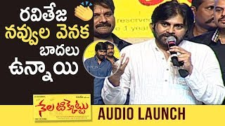Power Star Pawan Kalyan Fantastic Speech @ Nela Ticket Movie Audio Launch - TFPC