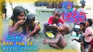 akhaLi BhaLyam ,latest TELUGU short film #RAVI-TEJA_AS - YOUTUBE