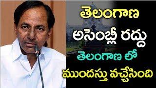 తెలంగాణ అసెంబ్లీ రద్దు... | CM KCR dissolves Telangana Assembly | CVR News - CVRNEWSOFFICIAL