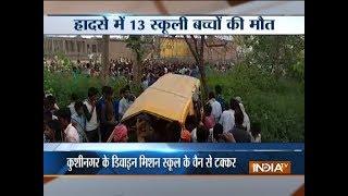 Uttar Pradesh: 13 school kids killed, seven injured as train hits school bus in Kushinagar - INDIATV