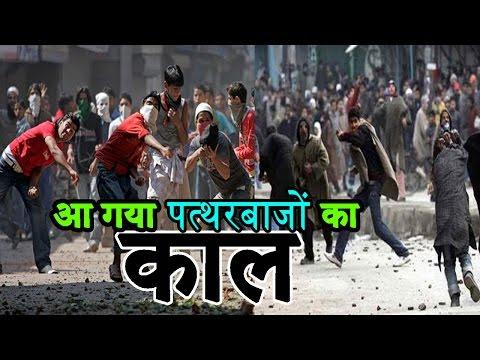 आ गया पत्थरबाजों का काल, Kashmir के पत्थरबाजों से नपटेगी ये नई आर्मी ।