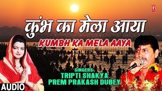Kumbh Ka Mela Aaya I TRIPTI SHAKYA I PREM PRAKASH DUBEY I New Latest Full Audio Song - TSERIESBHAKTI