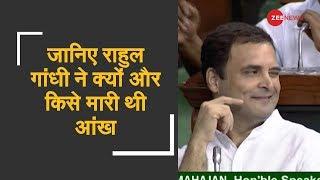 Secret of Rahul Gandhi's wink exposed in No confidence motion debate - ZEENEWS