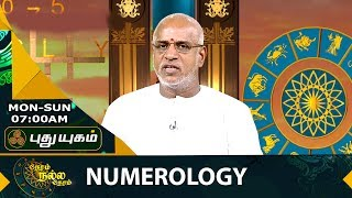 Neram Nalla Neram – Know your Astrology 19-07-2017  PuthuYugam TV Show