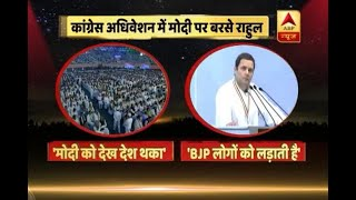 Congress will take the country forward: Rahul Gandhi - ABPNEWSTV