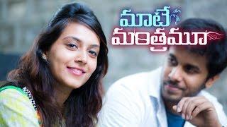 Maate Mantramu | Short Film | Navika Factory | Natasha | Kaushik Ghantasala | JDV Prasad - YOUTUBE