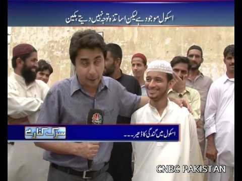 Sarak Kinarey wireless gate sewerage problems and school maintenance issue karachi part2