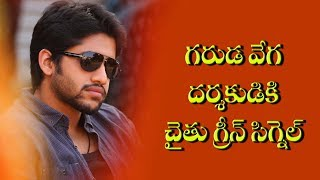 Naga Chaitanya's next Movie with 'PSV Garuga Vega' director Praveen Sattaru? | TVNXT Hotshot - MUSTHMASALA