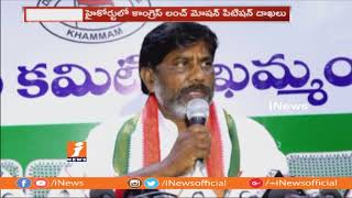 Mallu Bhatti Vikramarka Slams KCR Over Revanth Reddy Arrest | Telangana Elections | iNews - INEWS