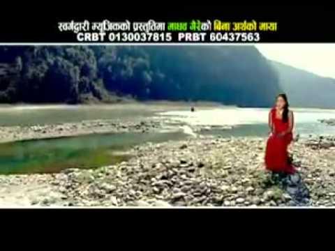 Bina Arthako Maya Jal Jeldai Hidne- Ramji Khand and Tika Pun/Devi Gharti Magar - Nepali Lok Geet