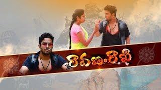 Ravana Rakhi Telugu Shortfilm || Rakshabandhan || Rakhi || Raksha Bandhan Special || NSE - YOUTUBE