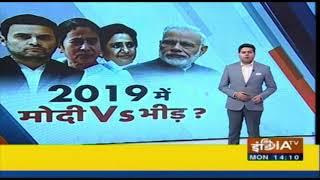 2019 में मोदी Vs भीड़ ? - INDIATV