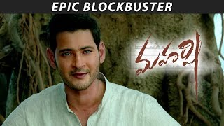 Maharshi Epic Blockbuster Promo 6 -  Mahesh Babu, Pooja Hegde | Vamshi Paidipally - DILRAJU