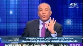 بالفيديو.. أحمد موسي: قرار جمهوري بتعيين الفنان خالد أبو النجا قائد للعمليات العسكرية بسيناء