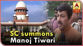 Kaun Jitega 2019: Supreme Court summons Manoj Tiwari - ABPNEWSTV