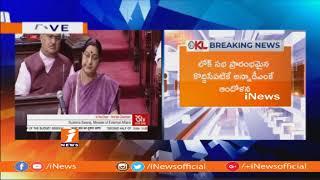 39 Indians Slayed by IS In Iraq | Sushma Swaraj Confirms in Rajya Sabha | iNews - INEWS