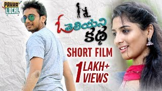 O Theliyani Katha Short Film | Latest 2018 Telugu Short Films | Sree Raj | Pakka Local Team - YOUTUBE