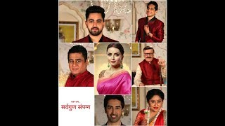 Ek Bhram - Sarvagun Sampanna | The Mittal Family - STARPLUS