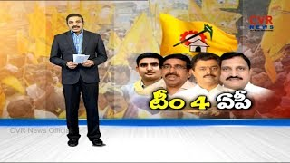 టీం 4 ఏపీ..తెర వెనక రాజకీయం | Chandrababu Team focus on AP Elections | CVR News - CVRNEWSOFFICIAL