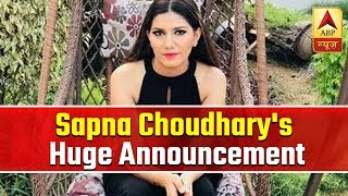 Sapna Choudhary's huge announcement; Is this her first step in politics? - ABPNEWSTV