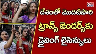 First Time In India :Transgenders Receive Driving Licenses in Kadapa District | CVR News - CVRNEWSOFFICIAL
