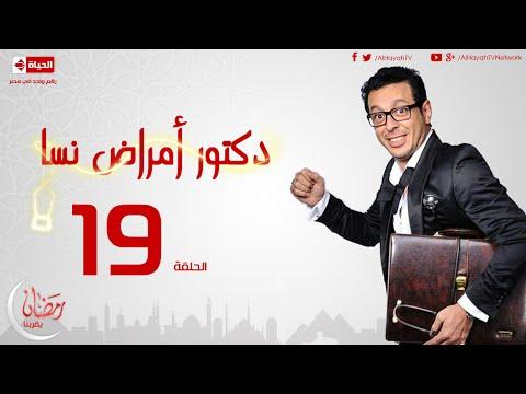 مسلسل دكتور أمراض نسا - الحلقة التاسعة عشر- مصطفى شعبان | Doctor Amrad Nsa Series - Ep 19