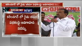 Etla rajender Live Speech | Rythu Bheema Awareness Program  From Karimnagar | CVR NEWS - CVRNEWSOFFICIAL