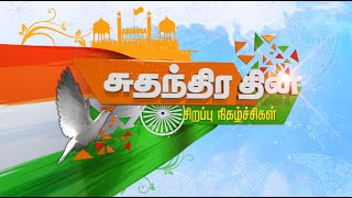 PUTHUYUGAM INDEPENDENCE DAY SPECIAL PROGRAMMES – PROMO (14/08/2014)