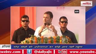 video: नरेंद्र मोदी को अर्थव्यस्था  का कोई ज्ञान नहीं : राहुल