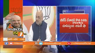Amit Shah Press Meet at Hyderabad BJP Office | About Early Elections in Telangana | iNews - INEWS