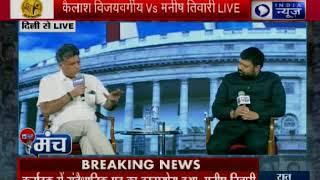 India News Manch: कैलाश विजयवर्गीय बोले कर्नाटक का जनादेश बीजेपी के पक्ष में था - ITVNEWSINDIA