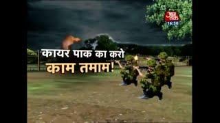 बौखलाए पाक की ना'पाक' करतूत; कायर पाकिस्तान का करो काम तमाम! - AAJTAKTV