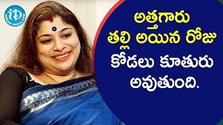 Difference Between Mother & Mother In Law... - Serial Actress Meghana || Soap Stars With Anitha - IDREAMMOVIES