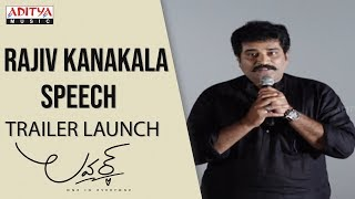 Rajiv Kanakala Speech @ Lover Trailer Launch || Raj Tarun, Riddhi Kumar - ADITYAMUSIC