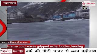 video : Snow की Thick Sheet से ढका Badrinath