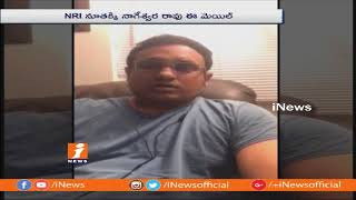 NRI Report To  CP Sawang On Ganja In Vijayawada | iNews - INEWS