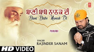 Bani Babe Nanak Di I RAJINDER SANAM I Punjabi Devotional Song I New Latest Full HD Video Song - TSERIESBHAKTI