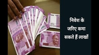 In Graphics:  Know, These investments can make you earn lakhs of rupees - ABPNEWSTV