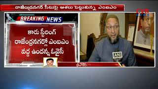 ఆ ఒక్కటి తప్ప..| MIM Party Demands to TRS Party for Rajendra Nagar Constituency | CVR News - CVRNEWSOFFICIAL