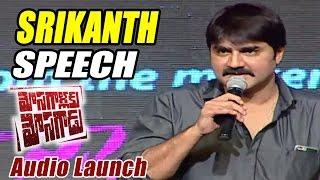 Srikanth Speech At Mosagallaku Mosagadu Audio Launch LIVE - Sudheer Babu, Nandini - ADITYAMUSIC