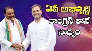 EX CM Kiran Kumar Reddy Speech After Joining Congress Party | Delhi | iNews - INEWS