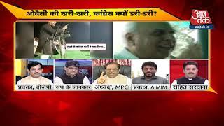 Congress और MIM एक जैसे हैं, इनका काम सिर्फ मुसलामानों को भटकाना है | Dangal - AAJTAKTV