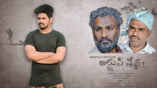 ARJUN NETRA Trailer || Telugu short film 2020 ||Director by venky kamatala - YOUTUBE