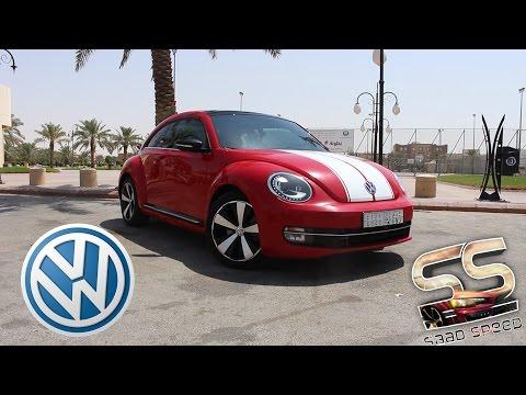 تجربتنا لسيارة البيتل من فولكس واجن (الخنفساء) VW  Beetle