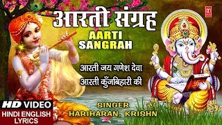 बुधवार Special भजन I आरती संग्रह I Aarti Collection I Jai Ganesh Deva I Aarti Kunj Bihari Ki - TSERIESBHAKTI