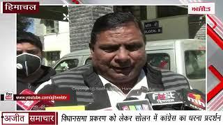 video : Assembly प्रकरण को लेकर Solan में Congress का धरना प्रदर्शन